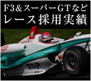 F3&スーパーGTなどレース採用実績
