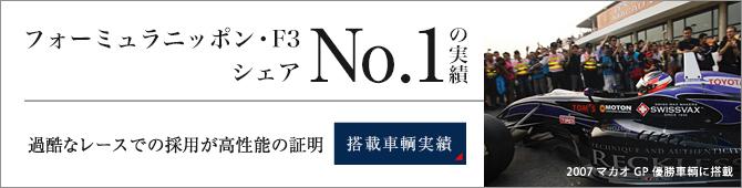 フォーミュラニッポン・F3 シェアNo1