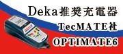 Deka 推奨充電器 OPTIMATE6