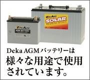Deka AGMバッテリーは、キャンピングカー用 サブバッテリーなど様々な用途で使用されています。