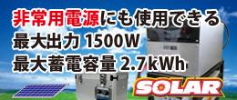 非常用電源にも使用できる最大出力1500W 最大蓄電容量2.7kWh
