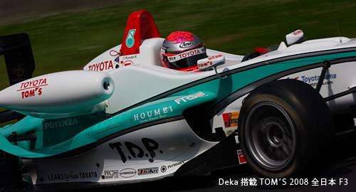 Deka搭載 TOM'S 2008 全日本 F3